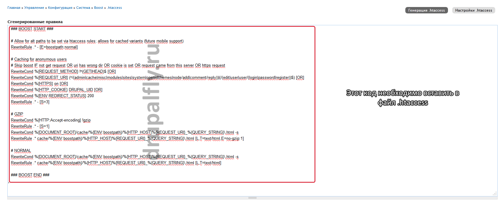 Ускоряем загрузку страниц сайта в Drupal 7  Модуль Boost