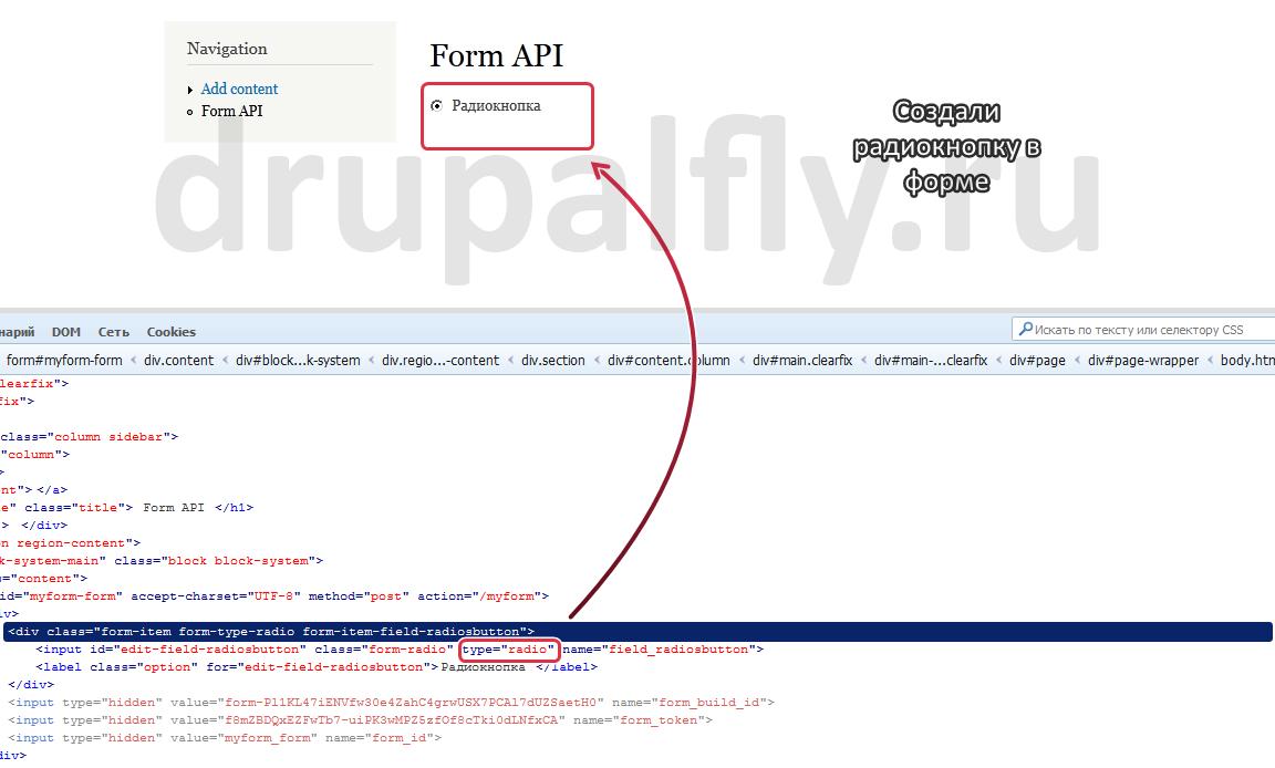 Form API - часть 4  Основные типы элементов полей формы