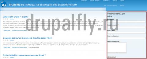 Вывести Форму Контакта В Блок Drupal