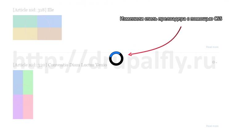 Изменили стиль прелоадера с помощью CSS
