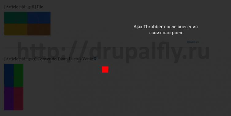Ajax Throbber после внесения своих настроек