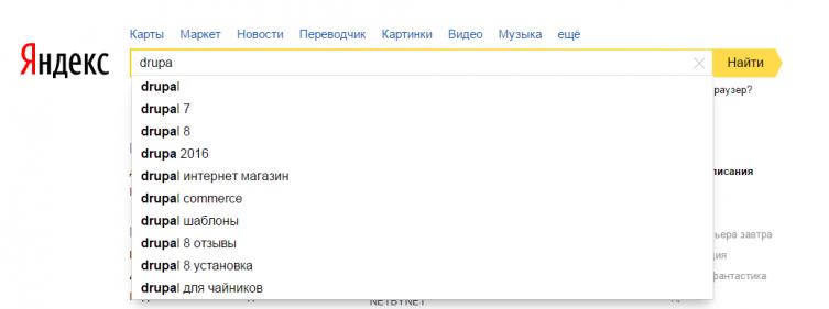 Использование автодополнения в поисковых системах