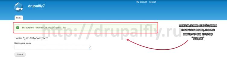 """Показываем сообщение пользователю, после нажатия на кнопку """"Поиск"""""""
