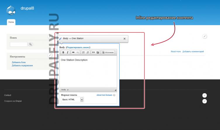 Inline редактирование контента в Drupal 8