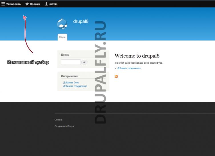 Измененный тулбар в Drupal 8