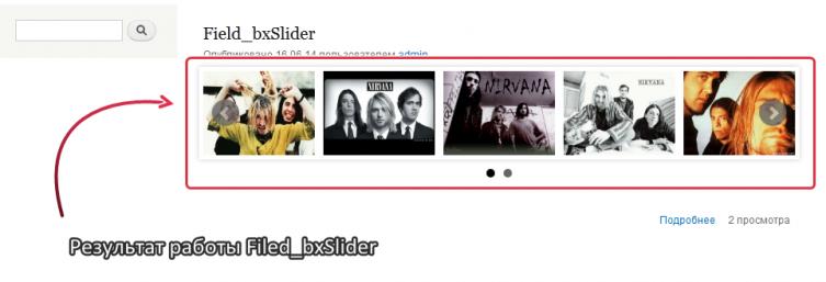 Результат работы Field_bxSlider