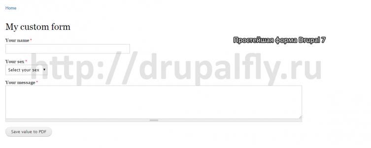 Простейшая форма Drupal 7