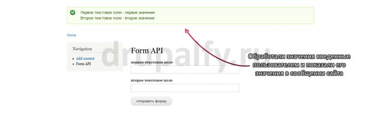 Обработали значения введенные пользователем и показали его значения в сообщении сайта