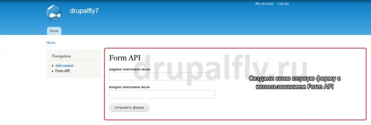 Создали свою первую форму с использованием Form API
