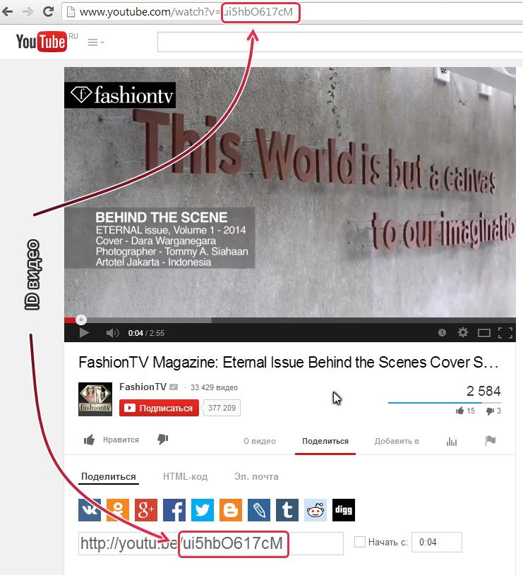 Узнаем ID видео для сайта youtube.com
