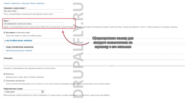 Сформировали ссылку для каждого пользователя на страницу с его статьями