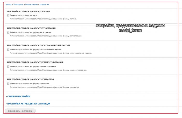 настройки предоставляемые модулем modal_forms