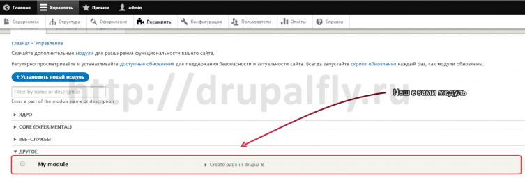 Пишем свой модуль для Drupal 8
