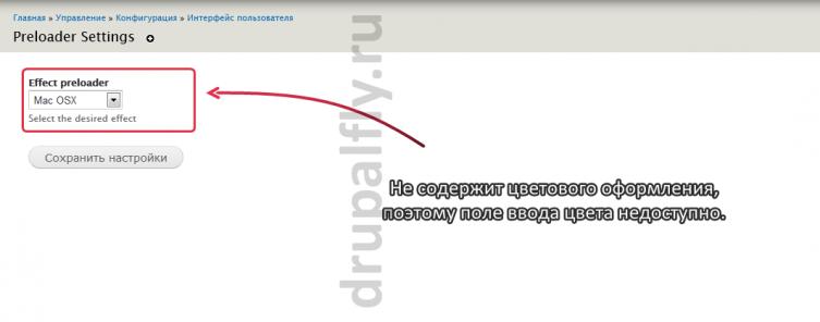 Тема Mac OSx - не содержит цветового оформления