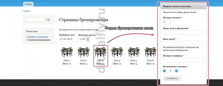 Форма бронирования стола
