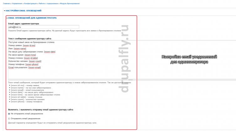 Настройка email уведомлений для администратора