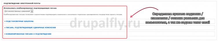 Определяем правила подписки / изменения / отписки рассылки для пользователя, а так же задаем текст email