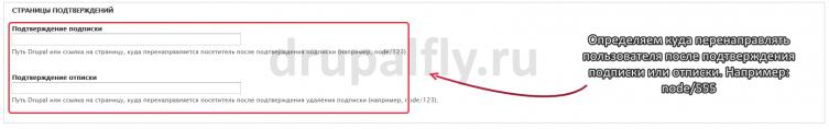 Определяем куда перенаправлять пользователя, после подтверждения подписки или отписки. Например: node/555