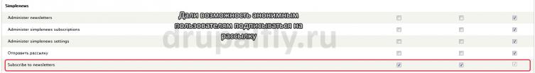 Дали возможность анонимным пользователям подписываться на рассылку