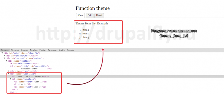 Пример использования theme_item_list
