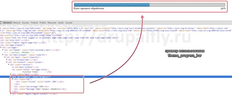 Пример использования theme_progress_bar