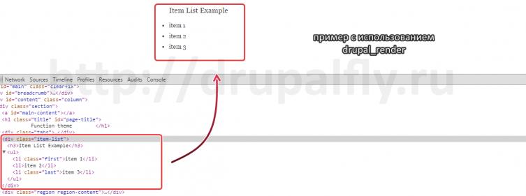 Пример с использованием drupal_render