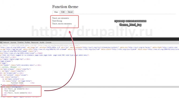 Пример использования theme_html_tag