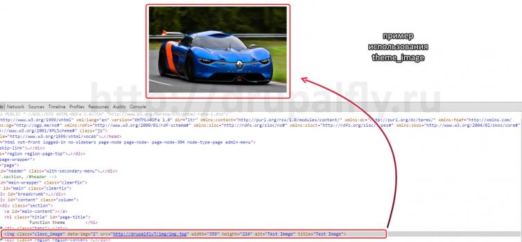 Пример использования theme_image