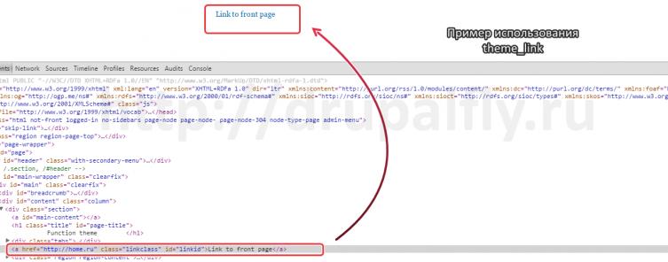 Пример использования theme_link