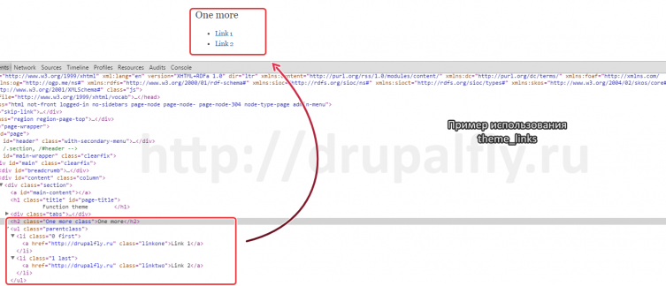 Пример использования theme_links