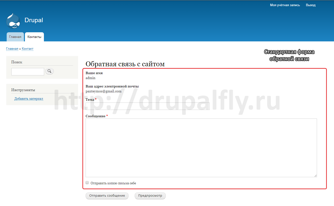 Drupal_8_send_notification_telegram.png