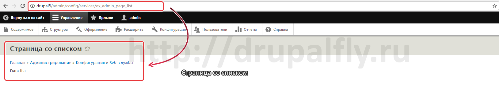 create_administration_page_in_drupal_8.png