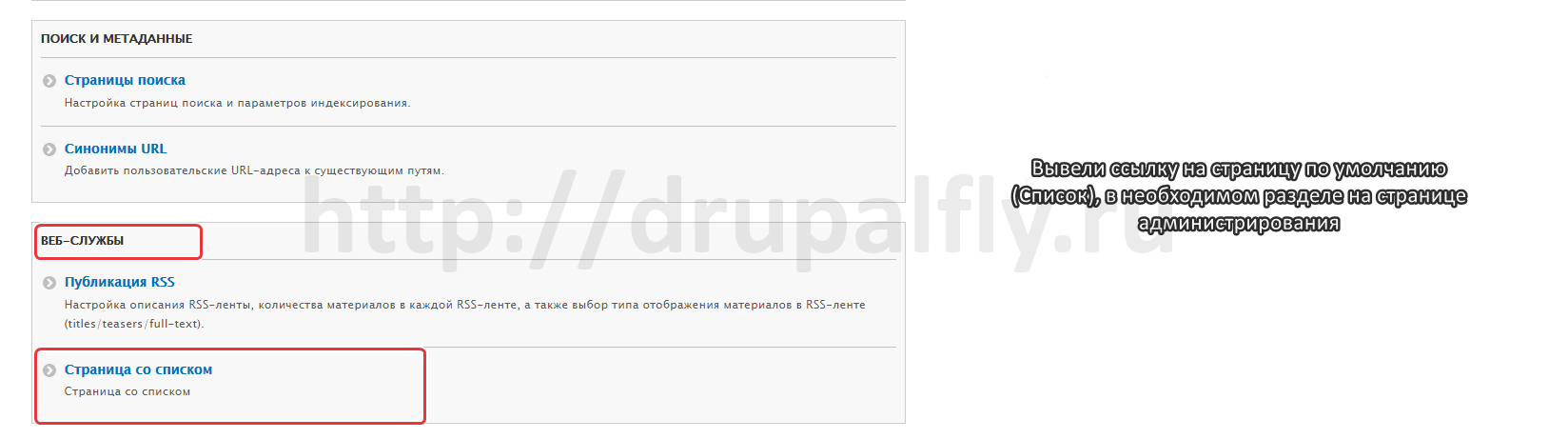 create_administration_page_in_drupal_8_2.png