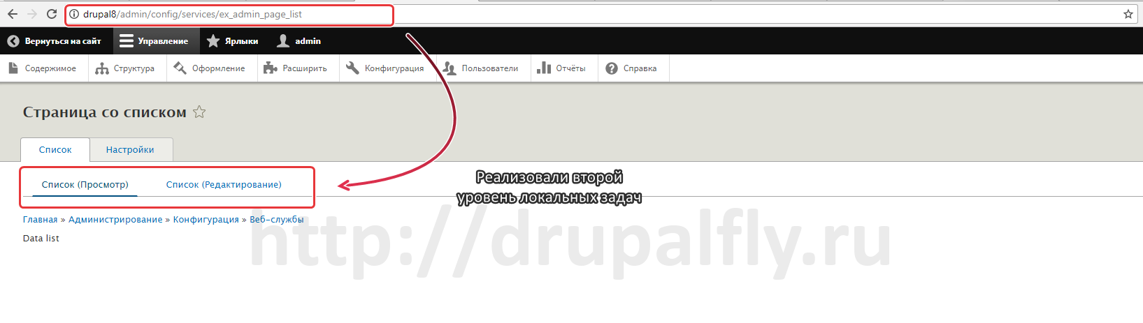 create_administration_page_in_drupal_8_4.png