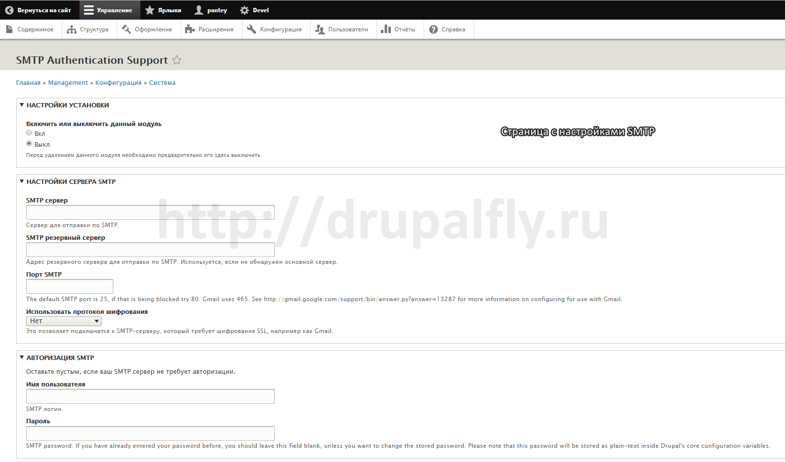 smtp_settings_drupal_8.png