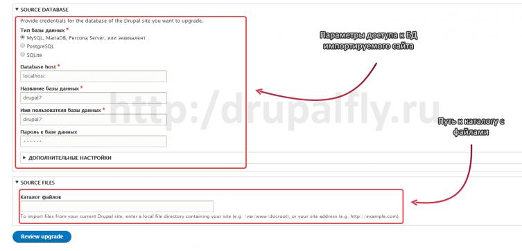 Указываем параметры к БД и путь к файлам перед миграцией